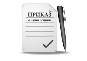 Педагогический колледж №2 - Правила приёма граждан